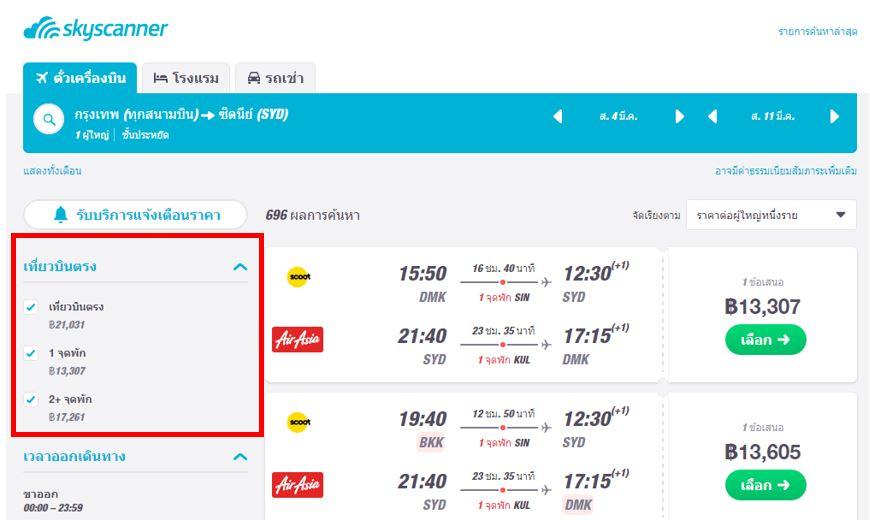 หาตั๋วเครื่องบินราคาถูก