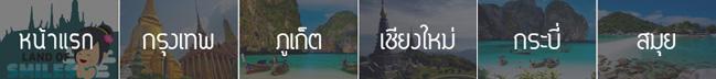 โครงการเสน่ห์เมืองยิ้ม สถานที่ท่องเที่ยวกรุงเทพ ภูเก็ต เชียงใหม่ กระบี่ และเกาะสมุย